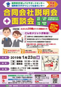 1月23日(水) 合同会社説明会 + 面談会