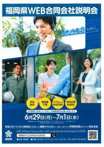 ☆2020年7月1日(水)福岡県WEB合同会社説明会に参加します☆